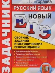 ЕГЭ Русский язык Сборник заданий и методических рекомендаций Пособие Егораева ГТ