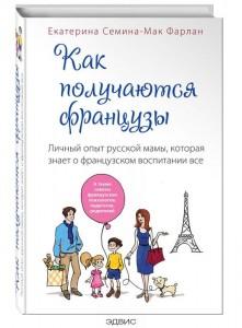 Как получаются французы Личный опыт русской мамы Книга Семина-Мак Фарлан