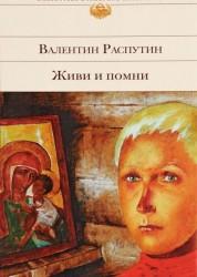 Живи и помни Книга Распутин 16+