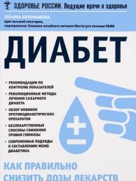 Диабет Как правильно снизить дозы лекарств Книга Карамышева 12+