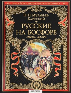 Русские на Босфоре Книга Муравьев-Карсский