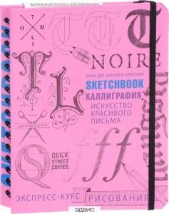 SketchBook Искусство красивого письма Экспресс курс рисования Книга для записей и зарисовок Терешина