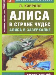 Алиса в стране чудес Алиса в зазеркалье Книга Кэрролл Л 12+