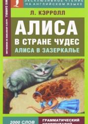 Алиса в стране чудес Алиса в зазеркалье Книга Кэрролл 12+
