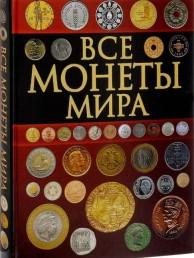 Все монеты мира Книга Кошевар