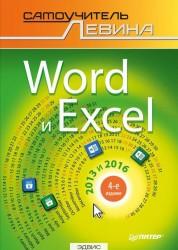 Word и Excel 2013 и 2016 Самоучитель Левина в цвете 4-е изд Книга Левин
