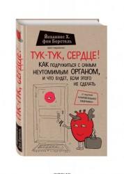 Тук тук сердце Как подружиться с самым неутомимым органом и что будет если этого не сделать Книга Борстель Йоханнес Хинрих фон 12+