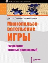 Многопользовательские игры Разработка сетевых приложений Книга Глейзер Дж