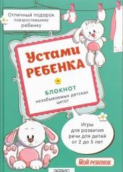 Устами ребенка блокнот незабываемых детских цитат Книга Подоляк 12+