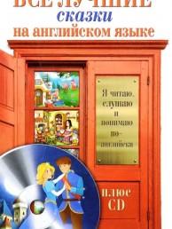 Все лучшие сказки на английском языке Книга + CD Игнатьев 12+