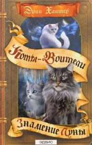 Знамение луны Коты Воители Книга Хантер Эрин 6+