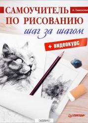 Самоучитель по рисованию Шаг за шагом Пособие + видеокурс Тимохович