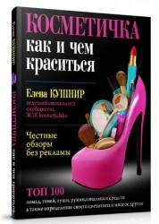 Косметичка как и чем краситься Книга Кушнир 16+