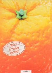 Блокнот Апельсин 16+