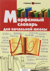 Морфемный словарь для начальной школы Словарь Елынцева
