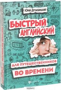 Быстрый английский для путешественников во времени Книга Дружбинский Ю 6+