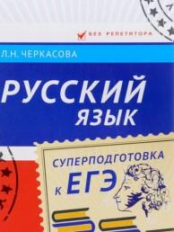 Русский язык Без репетитора Суперподготовка к ЕГЭ Пособие Черкасова ЛН