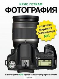 Фотография Выключи режим Auto и делай по настоящему хорошие снимки Книга Геткам Крис 6+