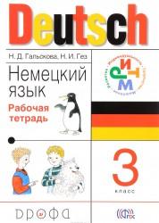 Немецкий язык 3 класс Рабочая тетрадь Гальскова НД Гез НИ