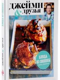 Выбор Джейми Блюда из свинины Книга Оливер 16+