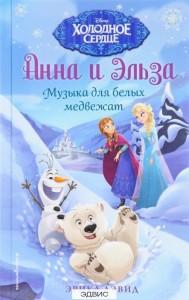 Музыка для белых медвежат Книга Дэвид Эрика 6+