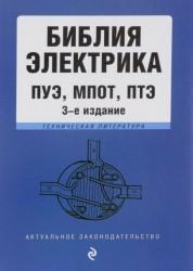 Библия электрика ПУЭ МПОТ ПТЭ 3е издание Книга Меркурьева 16+