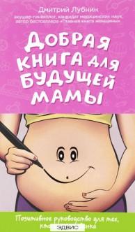 Добрая книга для будущей мамы Книга Лубнин 12+