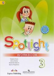 Английский язык Spotlight Английский в фокусе 3 класс Рабочая тетрадь Быкова НИ 0+