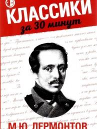 Лермонтов Классики за 30 минут Книга Беленькая