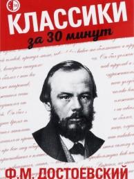 Достоевский Классики за 30 минут Книга Скрипко