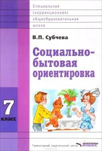 Социально бытовая ориентировка 7 Класс учебное пособие Субчева
