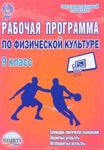 Рабочая программа по физической культуре 9 Класс Методика Каинов