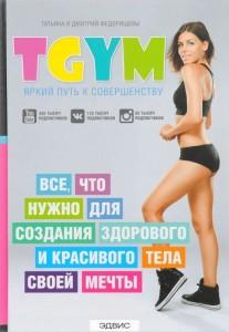 TGym яркий путь к совершенству Все что нужно для создания здорового и красивого тела Книга Федорищев 16+