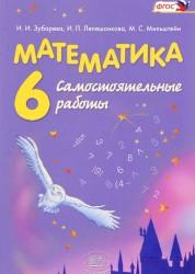 Математика 6 Класс Самостоятельные работы Зубарева ИИ