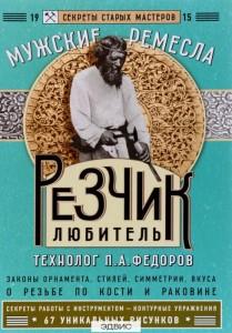 Резчик любитель Книга Федоров ПА 16+