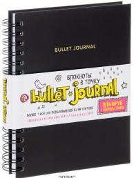 Блокнот в точку Bullet journal черный