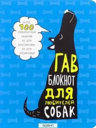 Гав блокнот для любителей собак Книга 12+