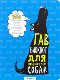 Блокнот Гав блокнот для любителей собак Киселева Елена 12+