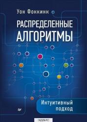 Распределенные алгоритмы Интуитивный подход Книга Фоккинк