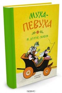 Муха певуха и другие сказки Книга Рахманова 0+