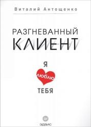 Разгневанный клиент я люблю тебя Книга Антощенко 12+