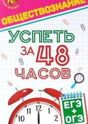 Обществознание Успеть за 48 часов ЕГЭ + ОГЭ учебное пособие Домашек