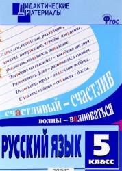 Русский язык Разноуровневые задания 5 Класс Пособие Федосеева ЛН