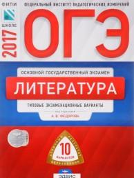 ОГЭ Литература Типовые экзаменационные варианты 10 вариантов Пособие Федорова
