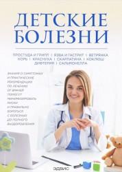 Детские болезни Книга Белопольский 16+