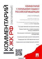 Комментарий к Жилищному кодексу РФ Постатейный Городов
