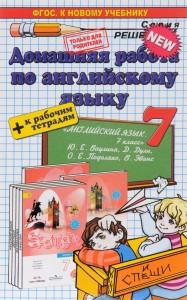 Домашняя работа по английскому языку 7 Класс к Рабочая тетрадь учебник Ваулина Пособие Гарист