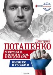Честная книга о том как делать бизнес в России Книга Потапенко Дмитрий 16+