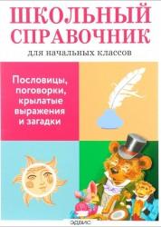 Пословицы поговорки крылатые выражения и загадки Школьный Справочник для начальных классов Позина 6+