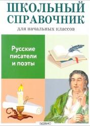 Русские писатели и поэты Школьный Справочник для начальных классов Куликова 6+